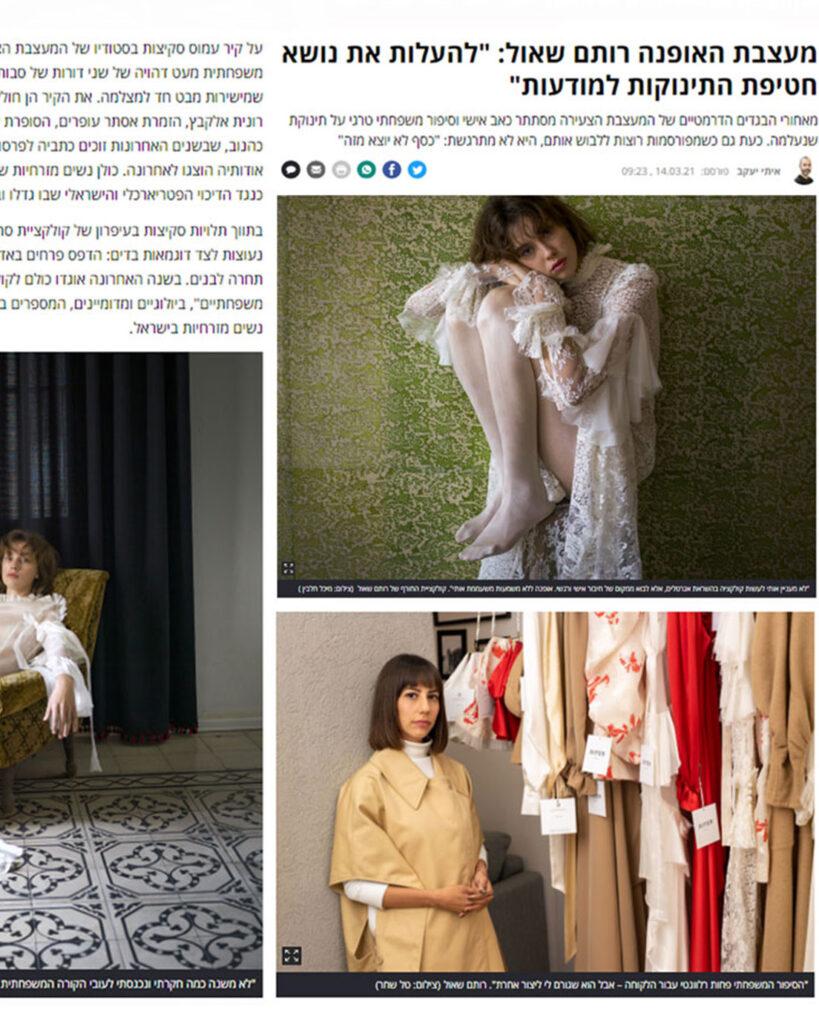 Ynet Fashion - Article by Itay yaacov – March 2021