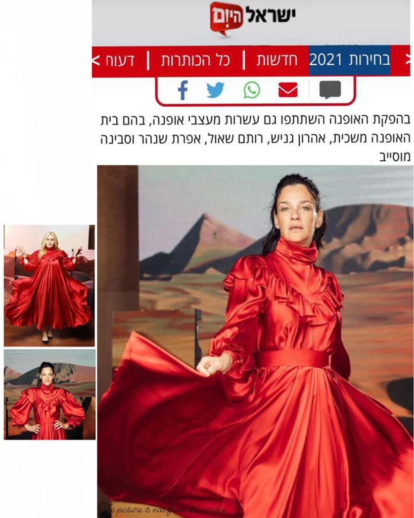 "Israel Hayom - ""Eran"" Fashion Production Shiraz Tal wearing Rotem Shaul"